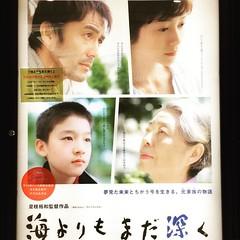 映画「海よりもまだ深く」を鑑賞。 阿部寛の情けなさ、真木よう子の優しさ、小林聡美の潔さ、樹木希林の清々しさ、役者陣の微妙な演技が良かった。 #映画 #movie #海よりもまだ深く #MOVIX #亀有 #葛飾区