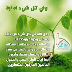 25 (ar.islamkingdom) Tags: الله ، مكان القلب الايمان مكتبة أسماء المؤمنين اسماء بالله، الحسنى، الكتب، اسماءالله