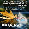 26 (ar.islamkingdom) Tags: الله ، مكان القلب الايمان مكتبة أسماء المؤمنين اسماء بالله، الحسنى، الكتب، اسماءالله