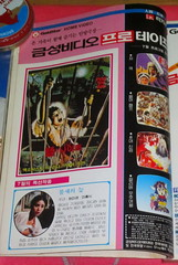 "Seoul Korea vintage Korean advertising for Goldstar VHS video movie ""Hell Night"" and others - ""Pray for Day"" (moreska) Tags: analog vintage advertising marketing graphics media asia culture korea pop oldschool drivein korean linda seoul horror blair movies analogue eighties 1986 fonts goldstar rok videotapes vhs hangul homevideo videotape slashers rentals bmovies hellnight genres videocassettes bekindrewind vivavhs"
