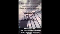 Συνέντευξη Ρωμανού στην Ελληνοφρένεια http://t.co/flotNmZJFX  #NRomanos #rbNews #antireport