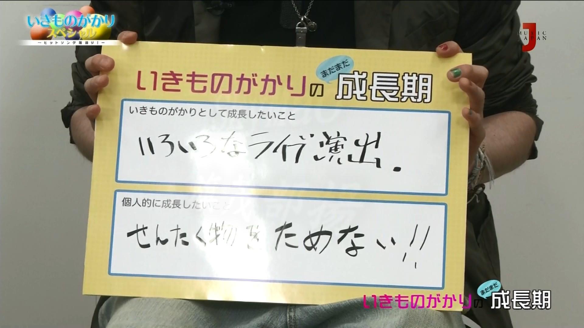 2016.05.07 いきものがかり スペシャル(MJTV).ts_20160507_192348.510