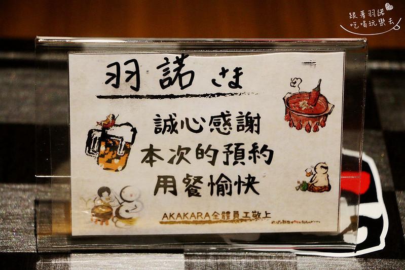 赤から鍋Akakara 中山旗艦店012