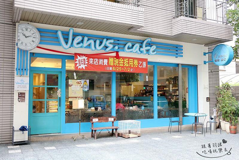 桃園 Venus維納斯咖啡099
