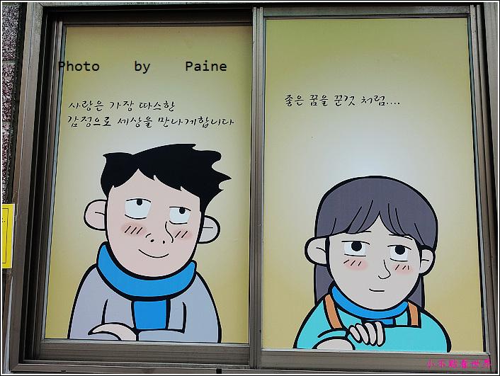 首爾江東壁畫Kangfull漫畫街 (25).JPG