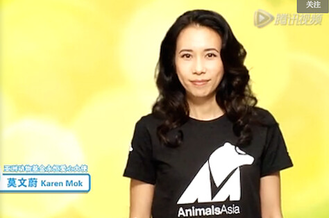Karen Mok supporting Animals Asia