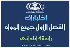 اختبارات الفصل الأول في جميع المواد للسنة الرابعة ابتدائي - 2016/2017 (seyfeduc1) Tags: اختبارات رابعة ابتدائي التعليم و الدراسة في الجزائر موقع اكادمية سيف seyf educ