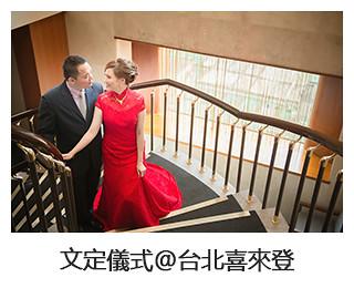 文定儀式@台北喜來登飯度店