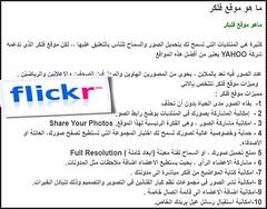 اسخدامات فليكر (محمدعمر1) Tags: ما موقع فليكر شرح نبذه عن صور استخدامات