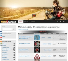 FireShot Screen Capture #125 - 'МОТОКАЛЕНДАРЬ' - motokalendar_com