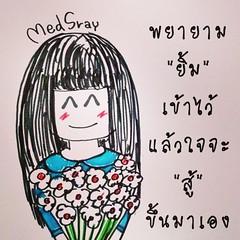 #ผู้หญิง  #คำคม #medsray #ข้อความ #ข้อคิด #วาดรูป #ผมม้า #ภาพ #การ์ตูน #สู้ #ยิ้ม #สิ่งดีๆ