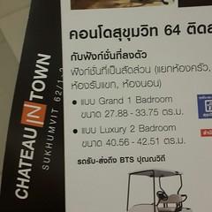 ไม่อยากเหมือนใคร เลยบัญญัติคำใหม่เป็น 1 Badroom  http://molo.me/ifew