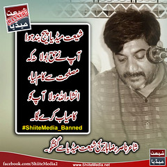 https://www.facebook.com/ShiiteMedia2 (ShiiteMedia) Tags: pakistan  shiite              shianews          shiagenocide shiakilling   shiitemedia shiapakistan  mediashiitenews     httpswwwfacebookcomshiitemedia2shia