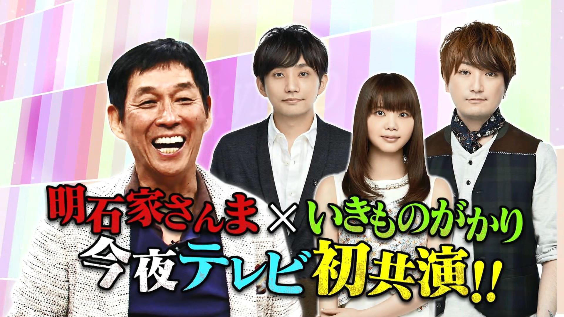 2016.05.15 全場(痛快!明石家電視台).ts_20160517_091534.678