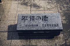 IMG_1281 (chungkwan) Tags: japan jp asia travel trip summer canon canonphotos  hiroshima ww2 history atomic atomicbomb