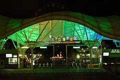 DSC_2363 (ppeng@yahoo) Tags: street night 50mm nikon taipei 50mmf14d d810 taipeichildrensamusementpark 台北兒童新樂園