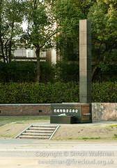 smw-20160303-058 (swaldman-firecloud) Tags: black monument japan memorial explosion nuclear obelisk marker column remembrance bomb atomic monolith groundzero nagasaki hypocentre remembrence