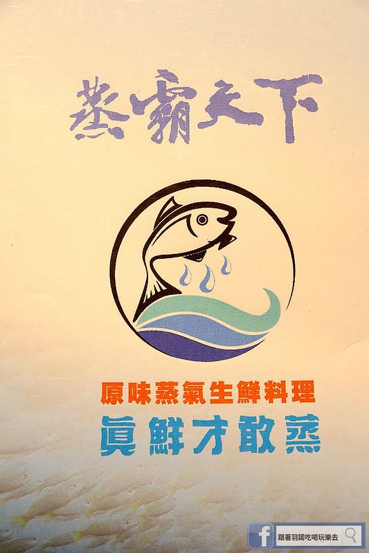 蒸霸天下板橋蒸氣海鮮料理021