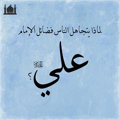 Ya Ali ( ) Tags: muslim islam jafar ali muharram ashura hassan karbala musa prophet fatima zainab  allah shai muhammad imam  hussain  basim mahdi    abass                    alkarbalaie