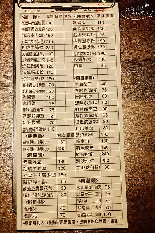 五草車中華食館-忠孝店010
