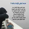 1 (ar.islamkingdom) Tags: الله ، مكان القلب الايمان مكتبة أسماء المؤمنين اسماء بالله، الحسنى، الكتب، اسماءالله