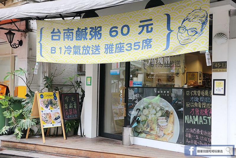 伍塊厝-幸福海鮮粥品專賣店-捷運信義安和站美食001