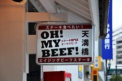 Oh! My Beef! (pokoroto) Tags: autumn japan october beef   oh osaka kansai 2014 10 osakaprefecture  my   kannazuki   themonthwhentherearenogods 26