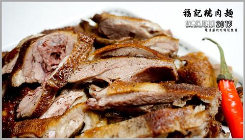 福記碳烤鵝肉13.jpg