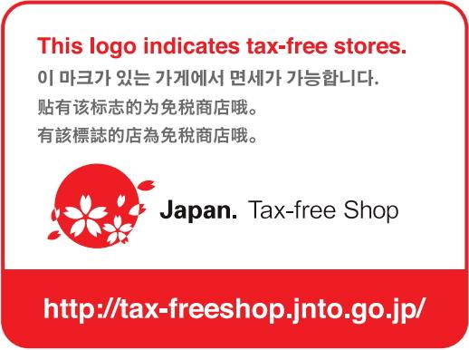 日本退稅 007.jpg