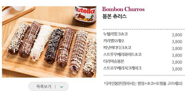 스페니쉬도넛 코리아(Spanish Doughnuts Korea)