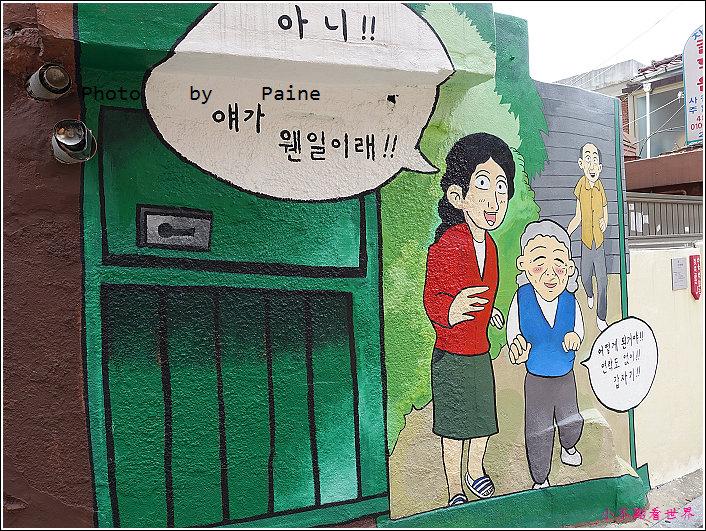 首爾江東壁畫Kangfull漫畫街 (1).JPG