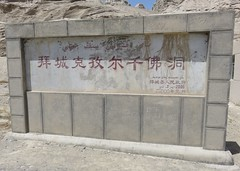 Kizil Caves of a Thousand Buddhas Sign (Baicheng County, Xinjiang) (courthouselover) Tags: china 中国 peoplesrepublicofchina 中华人民共和国 xinjiang شىنجاڭ 新疆 xinjianguyghurautonomousregion شىنجاڭئۇيغۇرئاپتونومرايونى 新疆维吾尔自治区 新 aksuprefecture ئاقسۇۋىلايىتى 阿克苏地区 baichengcounty بايناھىيىس 拜城县 kizilcaves 克孜尔千佛洞 kizilcavesofathousandbuddhas unescoworldheritagesites unesco asia centralasia