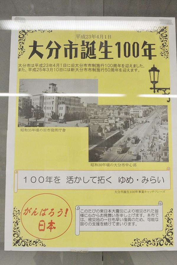 東橫INN 大分