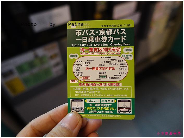 京都交通 (15).JPG
