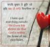 ਰੱਬ ਅੰਦਰ (DaasHarjitSingh) Tags: sikh srigurugranthsahibji sggs sikhism sikhsm sahib gurbani guru granth singh waheguru satnaam