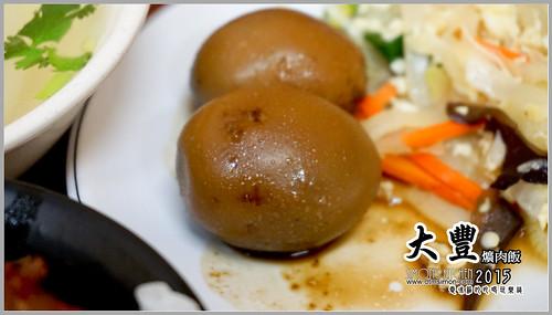 大豐爌肉飯08.jpg