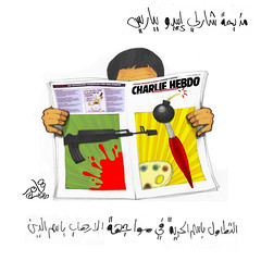 64-Ahram_Tamer-Youssef_8-1-2015 (Tamer Youssef) Tags: world art vintage san francisco village offroad cartoon egypt human rights 25 regional journalist  cartoonist    youssef  tamer 2015              alahram     kaddafi