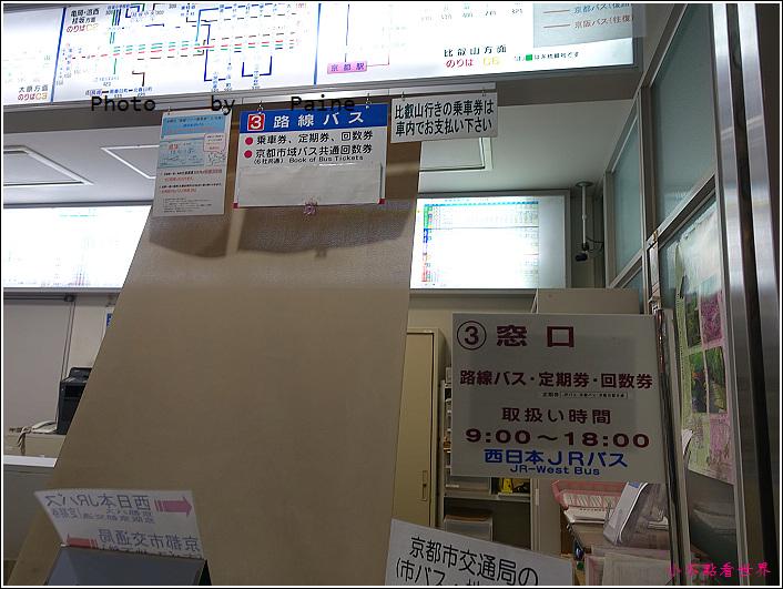 京都交通 (20).JPG
