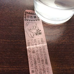 IMG_4767 (Mickey 米奇) Tags: 本栖湖 占卜 浩庵 星占い
