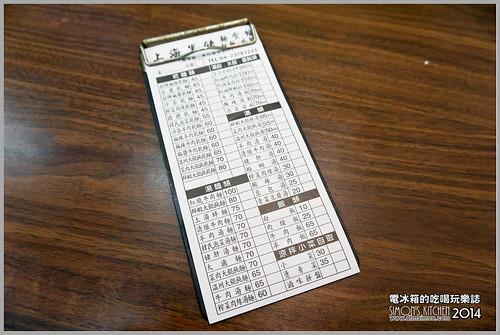 上海黑豬麵食館05.jpg
