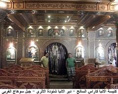 Church of St. Karas - St. Shenouda Monastery - Sohag Western Mount - By Amgad Ellia 05 (Amgad Ellia) Tags: church st by mount monastery western amgad karas ellia shenouda sohag