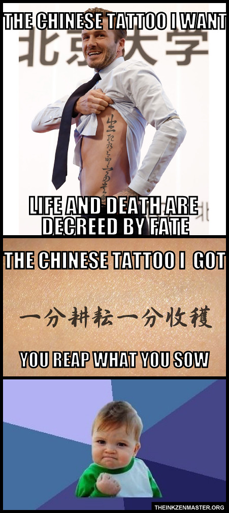 The world 39 s best photos by the ink zen master flickr for Funny tattoo memes