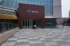 R0002272 (Kiyohide Mori) Tags: shanghai entrance sunken curtainwall inmall baolehui