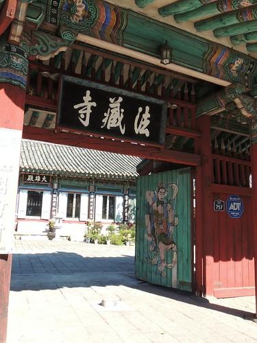 Beopjangsa, Gyeongju