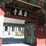 Beopjangsa, Gyeongju thumbnail