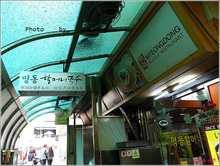 明洞奶奶刀切麵 (3).JPG
