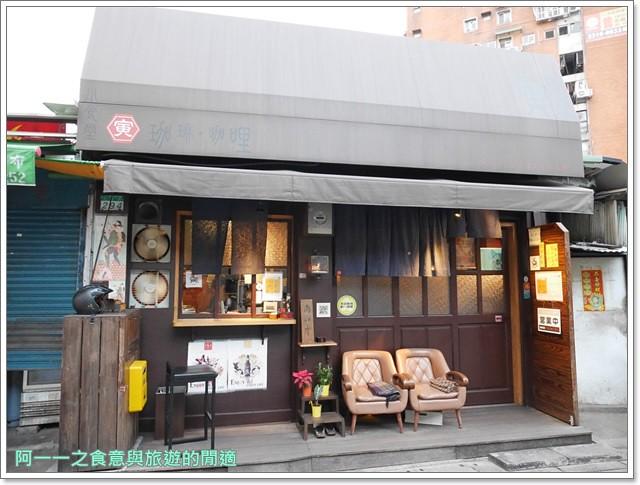 捷運信義安和站美食寅樂屋咖哩咖啡薑汁巧克力老店image001