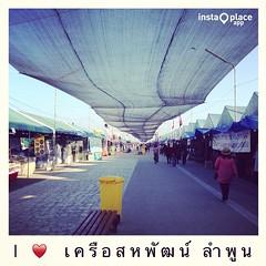 #instaplace #instaplaceapp #place #earth #world  #thailand #TH #เวียงยอง #เครือสหพัฒน์ลำพูน #street #day เริ่มแล้วครับ