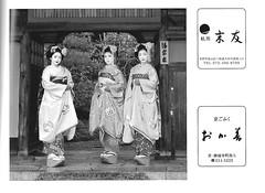 Kyo Odori 2016 018 (cdowney086) Tags: maiko miyagawacho   kyoodori wakayagi  toshimomo  toshiemi kimisayo