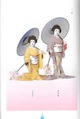 Azuma Odori 2007 004 (cdowney086) Tags: azumaodori shinbashi   geiko geisha   sayori imachiyo